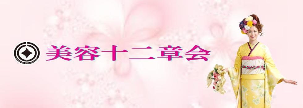 美容十二章会ホームページ